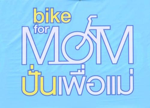 ทั่วไทยพร้อมแล้วจัดBikeForMomปั่นเพื่อแม่