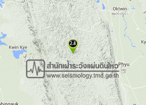 ดินไหวพม่า 2.8R ห่างแม่ฮ่องสอน 197 กม.