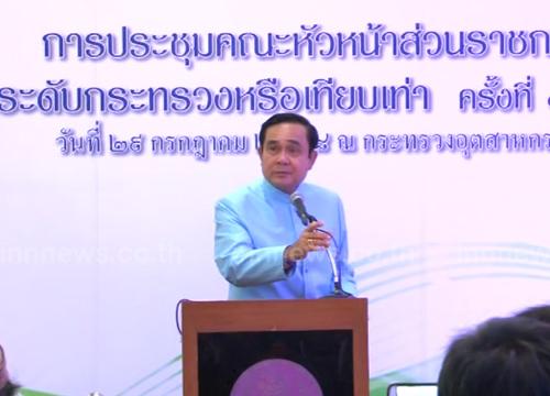 นายกฯ ชี้ ต้องยกระดับไทยสู่อุตฯ สีเขียว