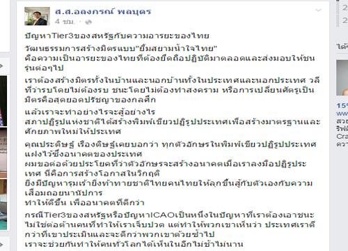 อลงกรณ์FBเหน็บUSปมเทียร์3เชื่อไทยทำได้