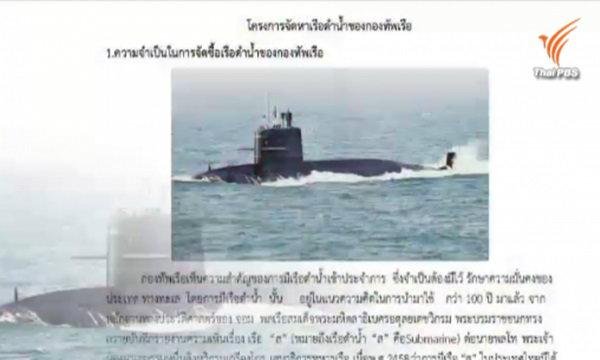 กองทัพเรือ ย้ำความจำเป็นจัดหาเรือดำน้ำจีน