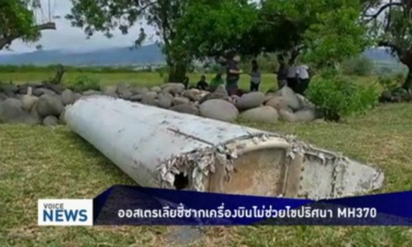 ออสเตรเลียชี้ ซากเครื่องบินไม่ช่วยไขปริศนา MH370