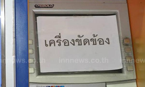 พนักงานแบงค์ ไม่นำเงินใส่ตู้ ATM เชิด 19 ล้านหนี