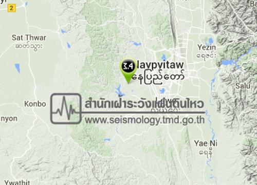 ดินไหวพม่า3.4R-ห่างแม่ฮ่องสอน216 กม.