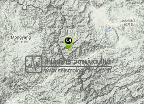 แผ่นดินไหวพรมแดนพม่า-จีน 3.4 ริกเตอร์