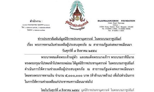 ในหลวงพระราชทานเงิน 5 ล.ช่วยชาวพม่าประสบอุทกภัย