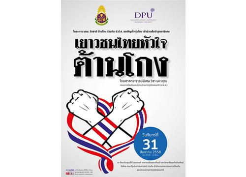 มธบ.จัดโครงการเยาวชนไทยหัวใจต้านโกง31ส.ค.