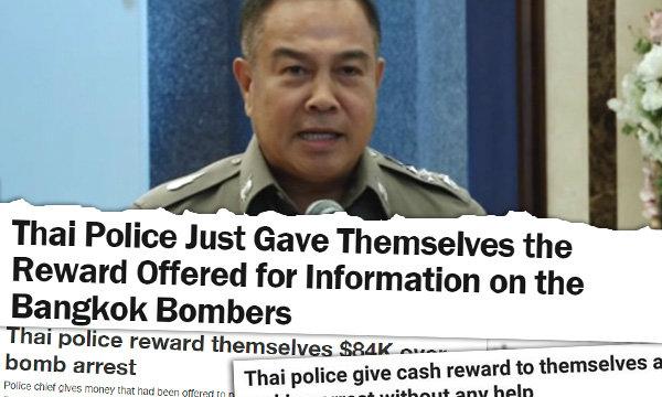 สื่อนอกวิจารณ์ ผบ.ตร.มอบเงินนำจับมือระเบิดให้ตำรวจ
