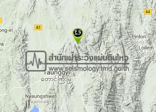 ดินไหว พม่า3.5R-ห่างแม่ฮ่องสอน 196 กม.