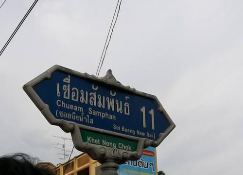 วรรณาย้ำรีบกลับไทยปัดโยงบึ้มพิสูจน์บริสุทธิ์ในศาล