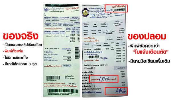 เตือนภัย! ระวัง ′บิลค่าไฟ-พนักงานปลอม′ พิมพ์มาเนียนๆ บัตรพนักงานครบ