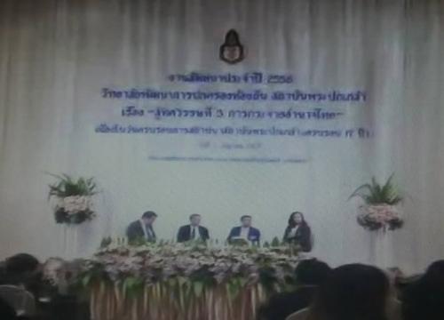 ศุภสวัสดิ์ไม่เห็นด้วยไทยมีท้องถิ่น7พันแห่ง