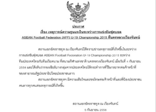 กต.ขอโทษลาวเร่งช่วยกองเชียร์ไทยถูกจับหลังก่อเหตุวุ่น