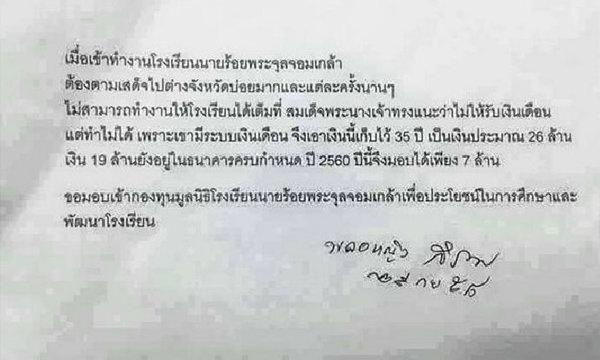 """จดหมายสุดประทับใจเผยที่มาที่ไป """"พระเทพฯ"""" พระราชทานเงินเดือนตลอดรับราชการจปร. 26 ล้าน"""