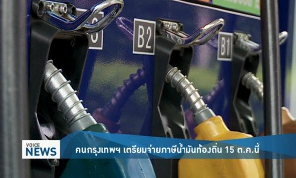 คนกรุงเทพฯ เตรียมจ่ายภาษีน้ำมันท้องถิ่น 15 ต.ค.นี้