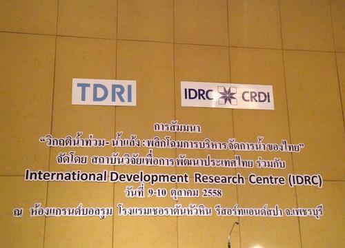 TDRIจับมือIDRCสัมมนาวิกฤติน้ำท่วม-น้ำแล้ง