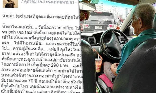 ชาวเน็ตซึ้งใจ แชร์เรื่องค่าแท็กซี่..จ่ายแพงที่สุด แต่สุขที่สุดในชีวิต