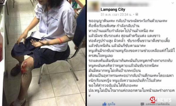 เตือนภัย! นักเรียนหญิงถูกผู้ชายถีบรถล้ม แกล้งตายเลยรอด