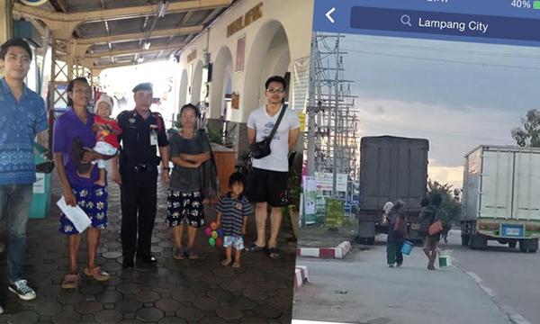 ธารน้ำใจคนลำปาง แห่ช่วย 4 พ่อแม่ลูก เดินเท้ากลับบ้านเกิด