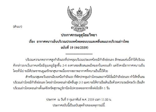 อุตุฯประกาศฉ.19ไทยตอนบนเย็น-อ่าวไทยลมแรง