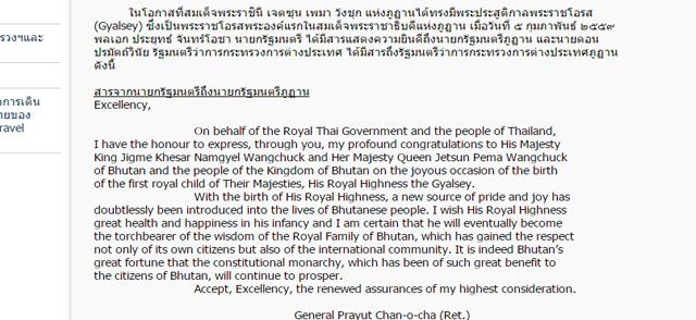 นายกฯ ส่งสารแสดงความยินดีภูฏาน