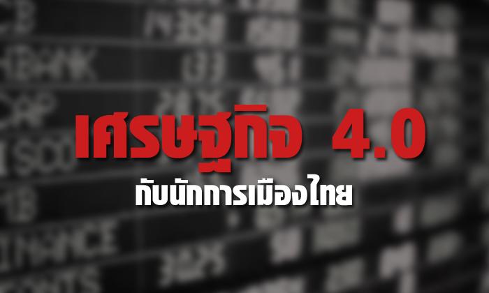 เศรษฐกิจไทยกำลังก้าวไป 4.0 แล้วนักการเมืองไทยล่ะ?