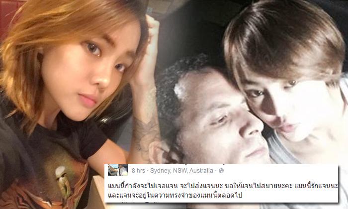 แฟนหนุ่มสุดเศร้าเตรียมบินมาไทย ส่งดวงวิญญาณ