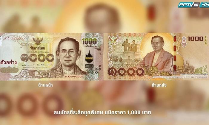 20 กันยายน ทุกธนาคารเปิดแลกธนบัตรที่ระลึก ร.9 ชุดพิเศษ