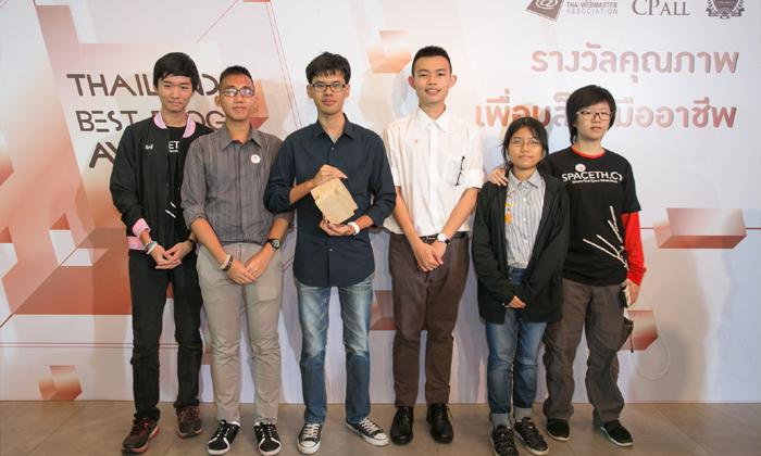 """มารู้จัก """"Spaceth.co"""" เจ้าของรางวัล BEST NEW BLOG¬ 2017  จากงาน """"Thailand Best Blog Awards by CP ALL"""