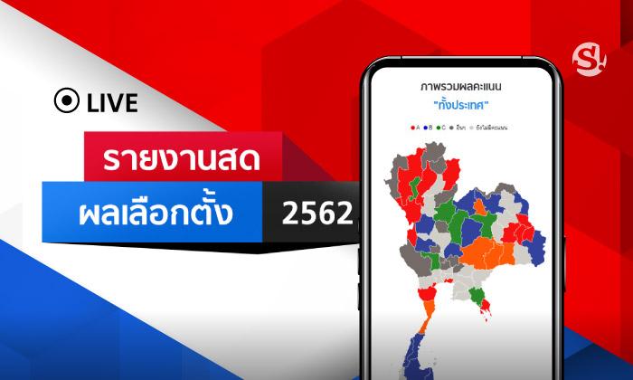 เลือกตั้ง 2562: เสรีพิศุทธ์วอนพรรคอันดับ 2 มีมารยาท หลีกทางเบอร์ 1 ตั้งรัฐบาล
