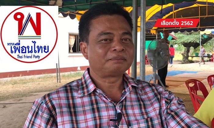 """เลือกตั้ง 2562: """"เพื่อนไทย"""" ยอมรับตกใจ ระบบคะแนนเลือกตั้งรวน นำโด่งเป็นที่ 1"""