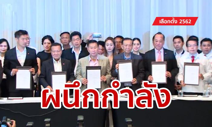 เลือกตั้ง 2562: เพื่อไทยรวมเสียงข้างมาก ควง 5 พรรคลงนามหยุด คสช.