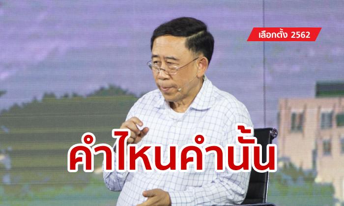 เลือกตั้ง 2562: มิ่งขวัญย้ำอีกที ร่วมรัฐบาลกับเพื่อไทย จุดยืนยังเหมือนเดิม-รักษาคำพูด