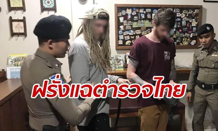ฉาวโฉ่ข้ามทวีป! หนุ่มอังกฤษแฉถูกยัดข้อหาที่ไทย ตำรวจโร่แจงเป็นหนังคนละม้วน