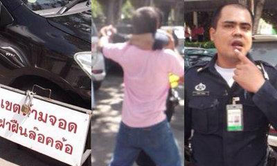 แชร์ว่อน! ตำรวจไม่พอใจรถถูกล็อคล้อ ซัดรปภ.ปากแตก