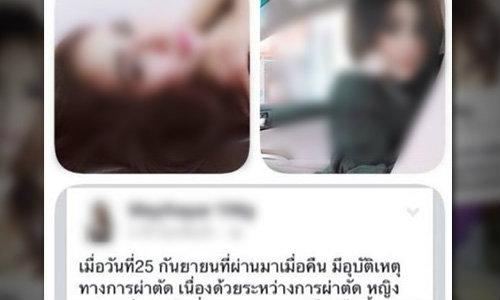 แชร์ว่อน! สาวไทยช็อกตาย ระหว่างศัลยกรรมทำหน้าวีไลน์