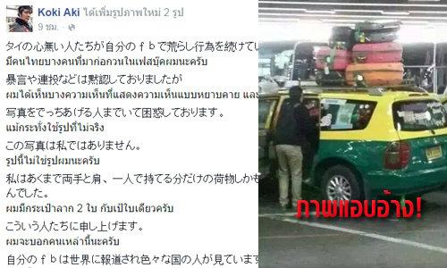 หนุ่มญี่ปุ่นแฉแท็กซี่โอด ถูกป่วนเฟซบุ๊ก วอนคนไทยอย่าทำเรื่องน่าอาย