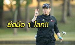 """ประวัติศาสตร์ชาติไทย! """"โปรเม เอรียา"""" ยึดมือ 1 โลกคนใหม่"""