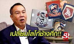 จากปากนายกฯ ทำไม? ทีมชาติไทยต้องเปลี่ยนโลโก้ใหม่ (คลิป)