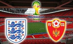 วิเคราะห์บอล ฟุตบอลโลกรอบคัดเลือก : อังกฤษ - มอนเตเนโกร