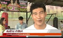 """""""สมรักษ์"""" ย้ำวงการมวยไทยเสื่อมเพราะขาดความจริงใจ"""