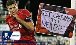Get Gerrard to Wembley : พากัปตันเจิดไปเวมบลีย์กัน!!