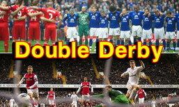 Double Derby ศึกสายเลือดแห่งลอนดอน-ลิเวอร์พูล