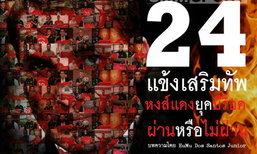24 แข้งเสริมทัพ 'หงส์แดง' ยุคบีร็อด 'ผ่าน' หรือ 'ไม่ผ่าน'