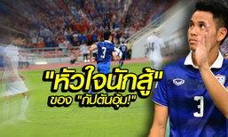 """""""หัวใจแกร่ง"""" ของกัปตันทีมชาติไทย """"อุ้ม-ธีราทร บุญมาทัน"""""""