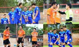 แข้งทีมชาติไทยซ้อมเข้มสั่งลา ก่อนลับแข้งอัฟกานิสถาน 3 ก.ย. (ประมวลภาพ)