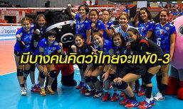 คอมเม้นท์!แฟนวอลเลย์บอลเวียดนามหลังนักตบสาวไทยชนะโดมินิกัน 3-1