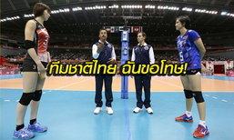 คอมเม้นท์! แฟนวอลเลย์บอลญี่ปุ่นหลังชนะไทย 3-2
