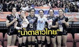 """สื่อญี่ปุ่นพาดหัวข่าว.. """"น้ำตาของวอลเลย์บอลหญิงทีมชาติไทย"""""""