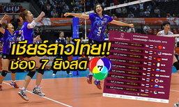 พร้อมลุยเวิล์ดกรังด์ปรีซ์ 2016!! ร่วมเชียร์นักตบลูกยางสาวไทย ช่อง 7 สี ยิงสดทุกนัด